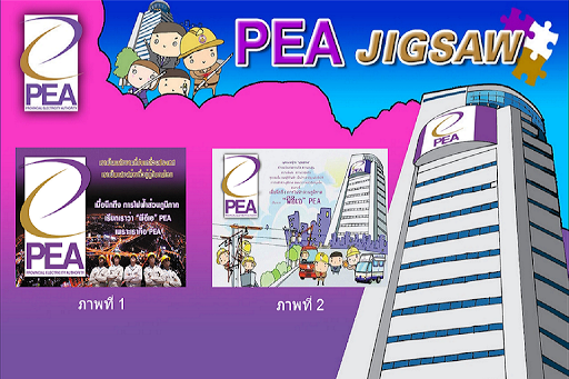 PEA Jigsaw