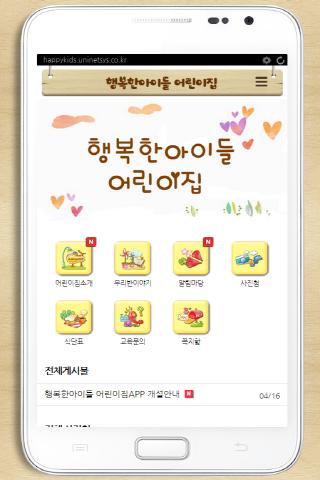 【免費通訊App】행복한아이들 어린이집, 행복한 아이들-APP點子