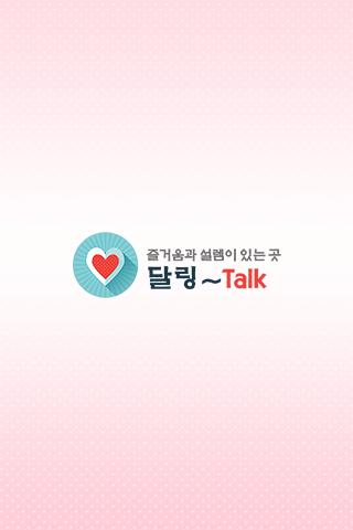 달링톡 - 소개팅♥만남 채팅어플