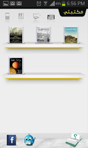 書籍必備APP下載|مكتبتي 好玩app不花錢|綠色工廠好玩App