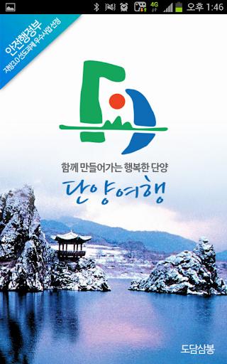 Danyang Travel