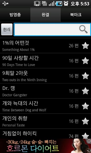 Watch Korean Drama App Iphone