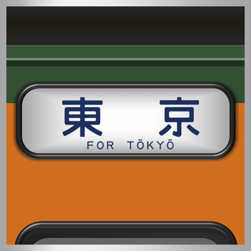 国鉄時代の方向幕 EC113 娛樂 App LOGO-硬是要APP