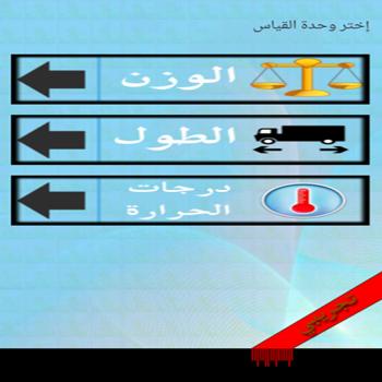 محول وحدات القياس - screenshot
