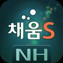 (구.NH농협증권) NH투자증권 채움 S icon