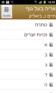 Arie Baal Guf אריה בעל גוף - screenshot thumbnail