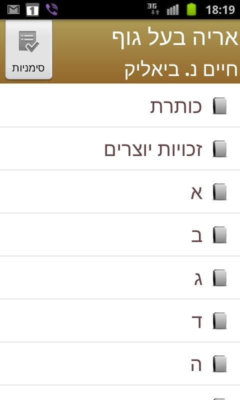 Arie Baal Guf אריה בעל גוף - screenshot