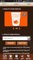 Screenshot of 커피빈 멤버스 클럽