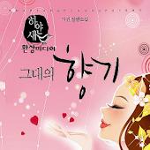 환상로맨스 >>그대의 향기<<