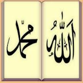 Ahadith (أحاديث in Arabic)