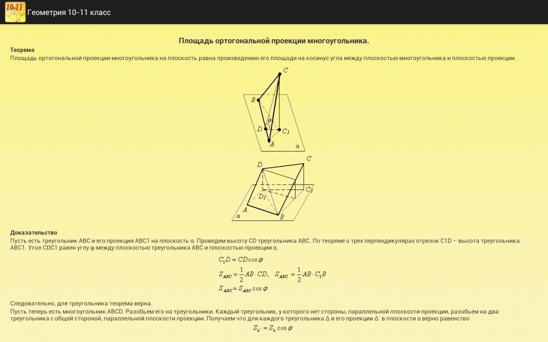 Справочник по геометрии на андроид