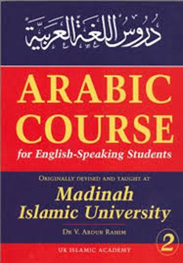 Арабский язык 2-й курс