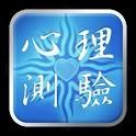 心理測驗 logo