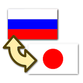 Remove Ads (Russian-Japanese)