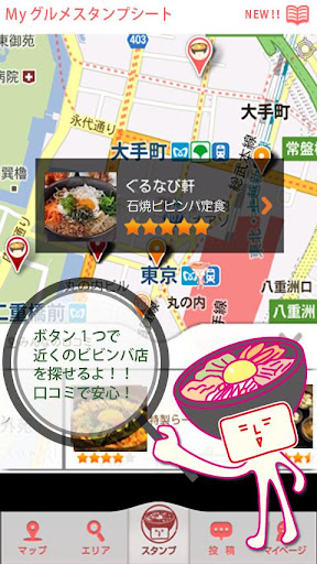 ぐるなび みつけてビビンバ /人気飲食店の口コミ検索・作成
