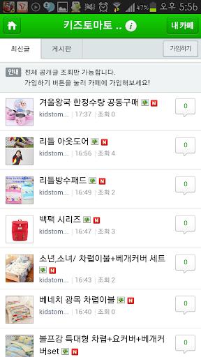 免費下載購物APP|키즈토마토 카페 app開箱文|APP開箱王