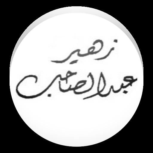 زهير عبد الصاحب 教育 App LOGO-APP試玩