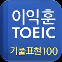 [이익훈 토익] Reading 기출표현 100 icon