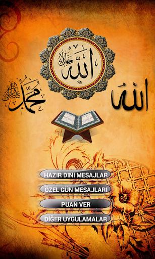 最好的伊斯兰铃声