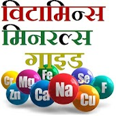 Vitamins & Mineral Guide Hindi