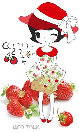 돌콩 앤 딸기가 좋아 카카오톡 테마
