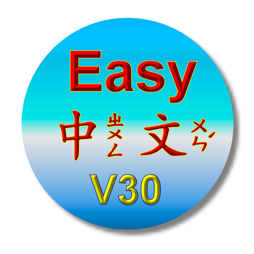 Chinese Phonetic Symbol 30A LOGO-APP點子