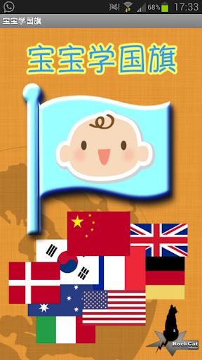 宝宝学国旗