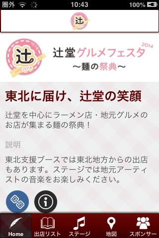 辻堂グルメフェスタ2014