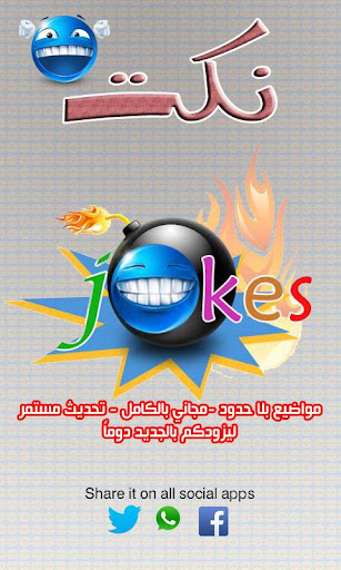 Download free Funny Jokes app for Android at Freeware Lovers