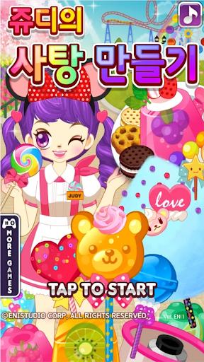 쥬디의 사탕만들기 - 여자 어린이 요리 게임