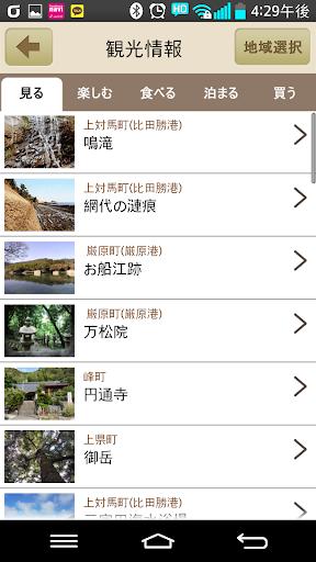玩旅遊App|対馬観光案内アプリケーション免費|APP試玩