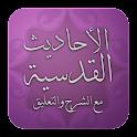 تطبيق الأحاديث القدسية مع الشرح والتعليق للاندرويد والهواتف الذكية ahadith qodsia1.1.apk