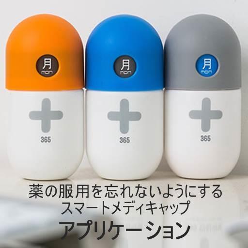 スマートメディキャップの薬アラーム 健康 App LOGO-APP試玩