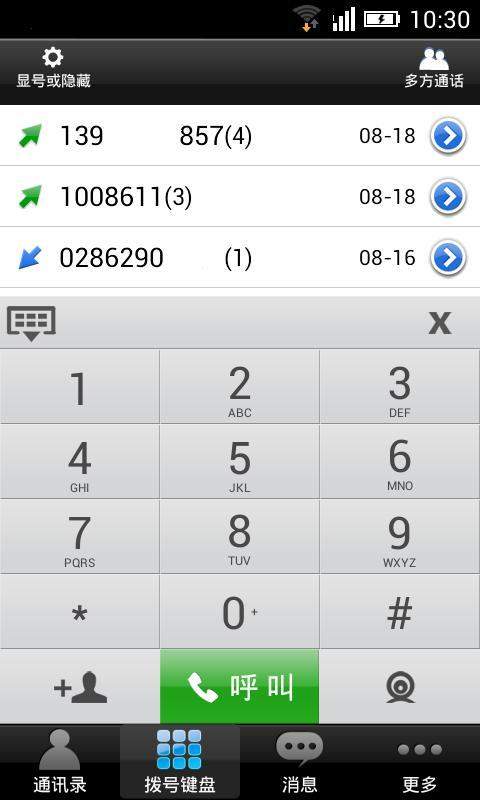Uwewe - Free VOIP & SMS - screenshot