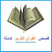 قصص القرآن الكريم كاملة