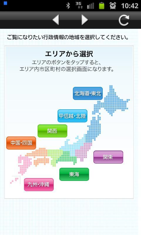 わが街事典 for Android- screenshot