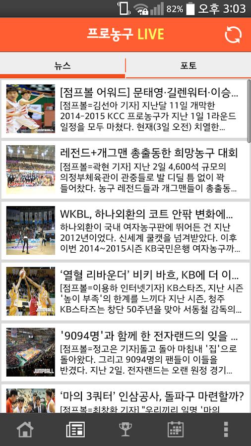 프로농구 LIVE - screenshot