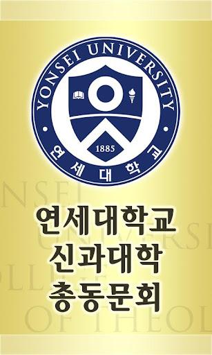 연대신과대학 총동문회