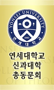 연대신과대학 총동문회 - screenshot thumbnail
