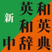 新英和中辞典・新和英中辞典 (研究社)