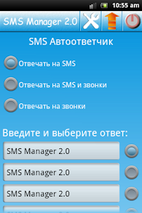 SMS Auto Reply- screenshot thumbnail
