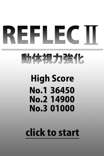 REFLECⅡ -動体視力強化-