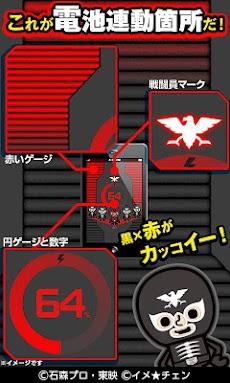 仮面ライダーライブ壁紙・ショッカーバッテリィーッ!!のおすすめ画像2