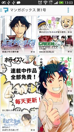 漫畫王-日本無料正版漫畫-