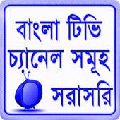 Bangla TV Channnels Live All