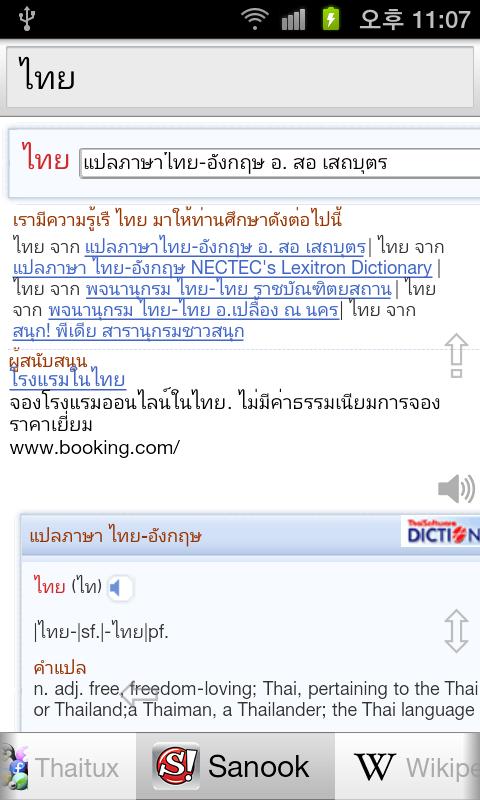ทั้งหมดพจนานุกรมไทย - screenshot