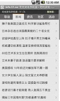 Screenshot of 51 资讯 - INFO.51.CA