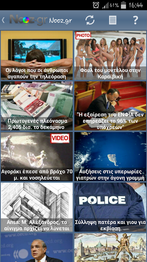 Ειδήσεις Ελλάδα Ενημέρωση - screenshot