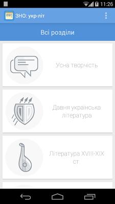 ЗНО 2к17: всі твори скорочено - screenshot