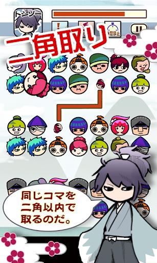 【免費休閒App】サムライ道中 二角取り-APP點子